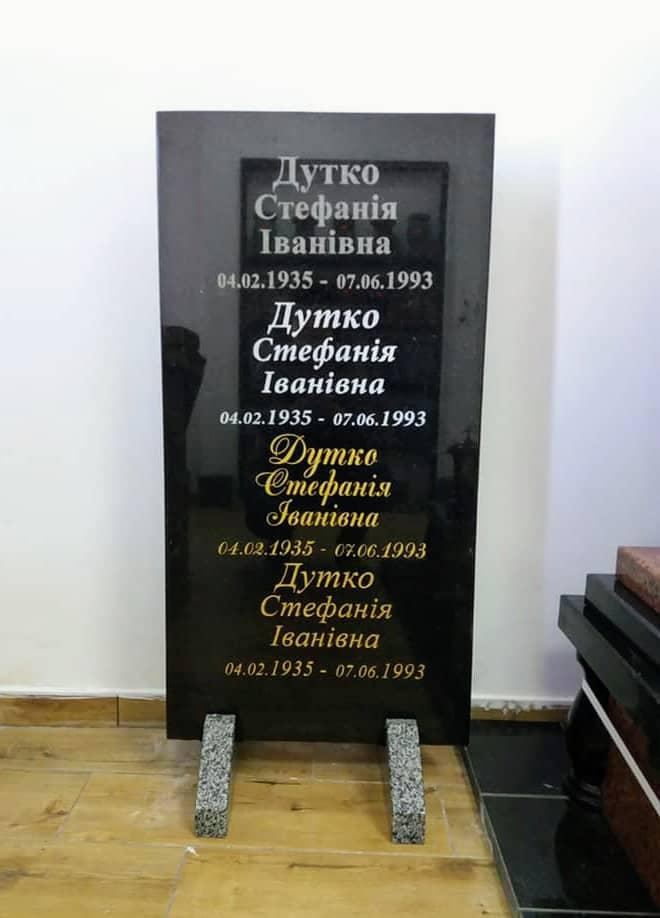 Гранітна плита з прикладами надписів всередині магазину
